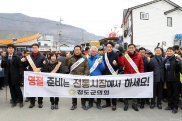 29_청도군의회설명절전통시장장보기 (1).JPG
