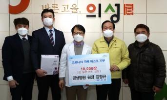 의성 공생병원 의료진들의 따뜻한 마음이 모였다!