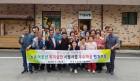 의성군, 활력 넘치는 노년을 위한 행복한 마을공동체 육성