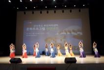 제2회 경상북도 주민자치센터 문화프로그램 경연대회 개최