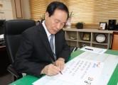 대한민국 임시정부 수립 100주년 기념하는 지방자치단체장들의 필사 챌린지