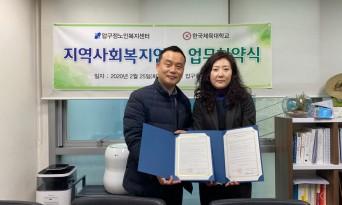한국체육대학교-압구정노인복지센터 업무 협약(MOU) 체결