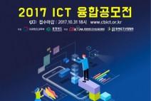 충청북도지식산업진흥원-충북소프트웨어산업협회, 2017년 ICT융합 공모전 실시
